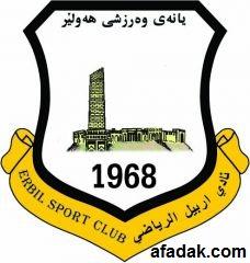 نادي اربيل العراقي